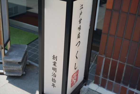 tsukushi_003_R