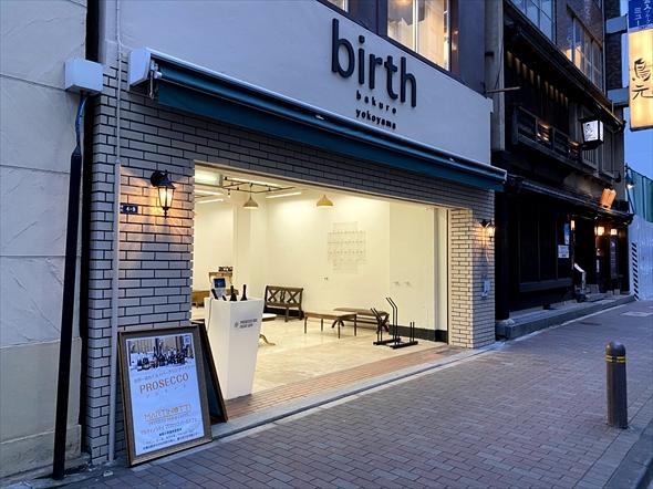 馬喰横山駅徒歩1分にある「birth」ビルの外観